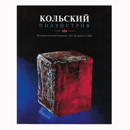 Mineralogical Almanac18-2Russian